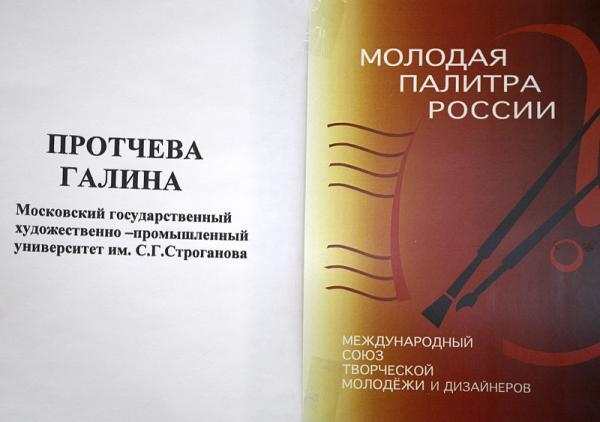 Галина Протчева. Экспозиция.ЦДХ.2008г.