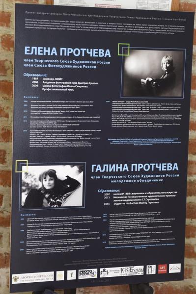 Галина Протчева. фотограф Дмитрий Розенбаум
